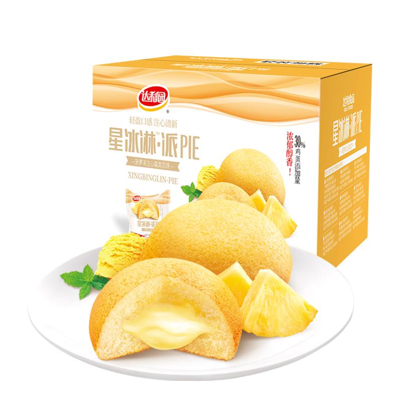 达利园糕点星冰淋派菠萝味600g整箱装25g*24枚零食早餐代餐下午茶