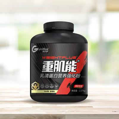健乐多汤臣倍健乳清蛋白粉2270g瘦人健身增肌粉增重肌能蛋白质5磅