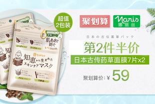 日本NARIS娜丽丝药草保湿面膜7片*2