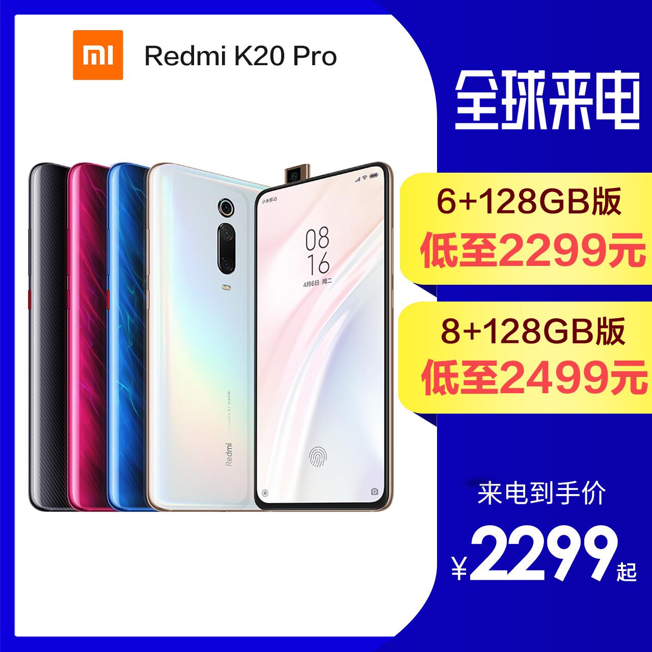 Redmi K20 Pro 128G直降300