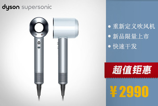 Dyson/戴森 吹风机 Supersonic 银白色
