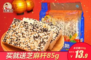 【买就送芝麻杆85g】重庆特芝麻官米花糖350g