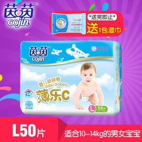 茵茵(薄乐C)婴儿纸尿裤大码L50片