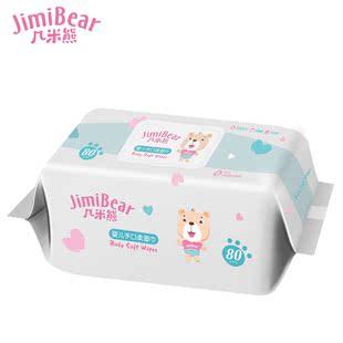几米熊婴儿手口厚款湿巾80抽