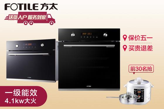 方太 KQD50F-E1G烤箱+SCD26-E1蒸箱家用嵌入式组合套餐