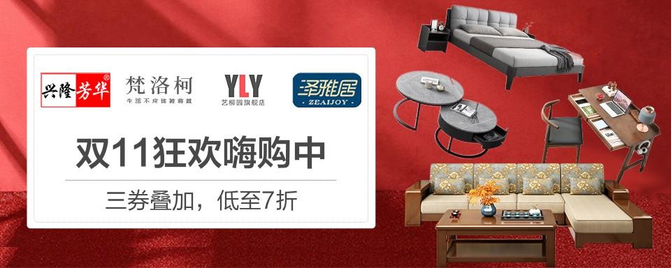 兴隆芳华专注实木家具二十余年,主要有现代中式、现代简约、轻奢美式和轻奢新中式风格