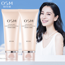 Osman whitening facial cleanser, light spot, deep cleaning, pore hydrating and moisturizing