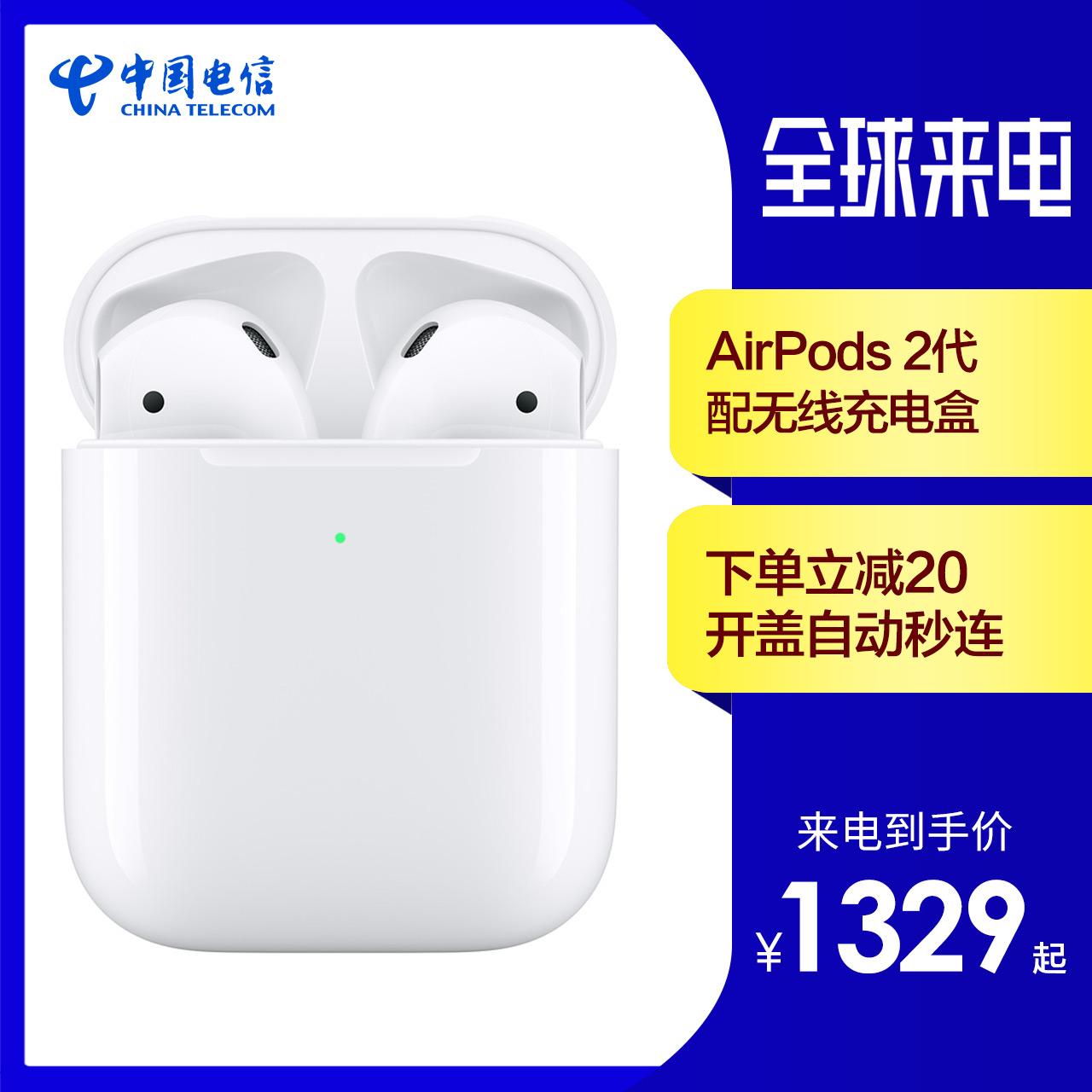 AirPods 2代配無線充電盒藍牙耳機