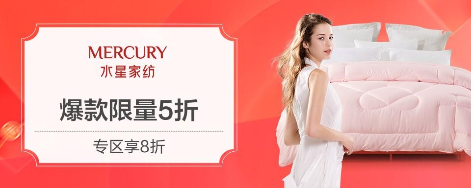 """""""恋一张床·爱一个家""""-----水星家纺,上海水星集团以传承家纺文化,创造美好生活的品牌理念, 以品质为本,品牌为业,倾力为消费者营造健康家居生活,"""