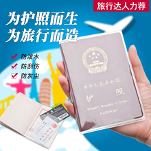 10 sets of passport protection cover transparent waterproof passport cover travel pass protection cover