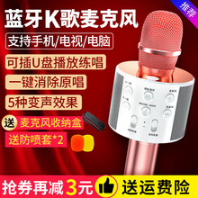 Baizhuo microphone, microphone, sound integration, national karaoke artifact, wireless Bluetooth mobile phone singing