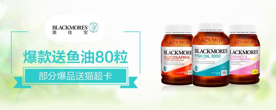 BLACKMORES 澳佳宝是澳大利亚领先的天然营养品公司,致力于为消费者提供安全、高品质的膳食营  养补充剂、婴幼儿奶粉、护肤品和健康咨询服务。